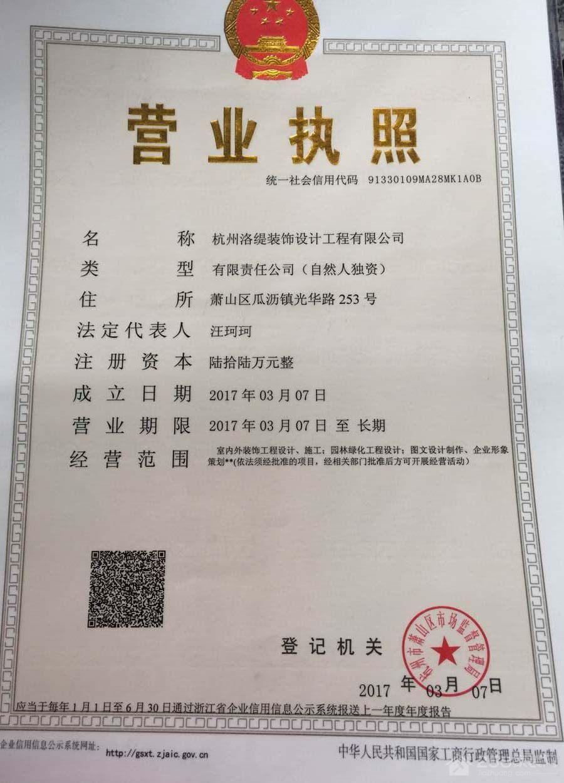 杭州洛缇装饰设计工程有限公司