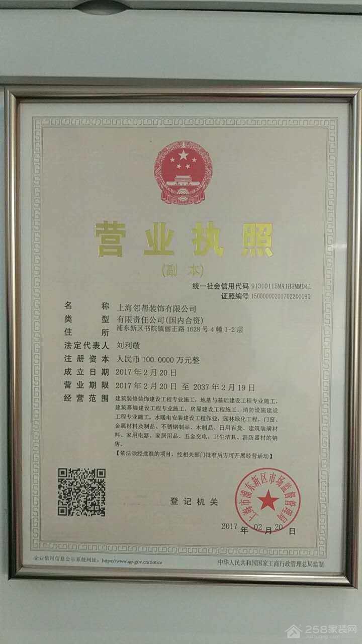 上海邻帮装饰有限公司