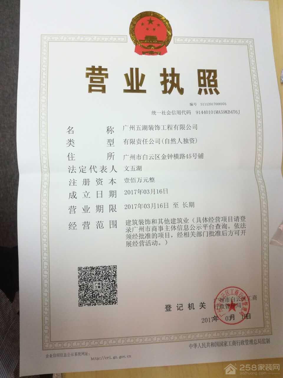 广州五湖装饰工程有限公司