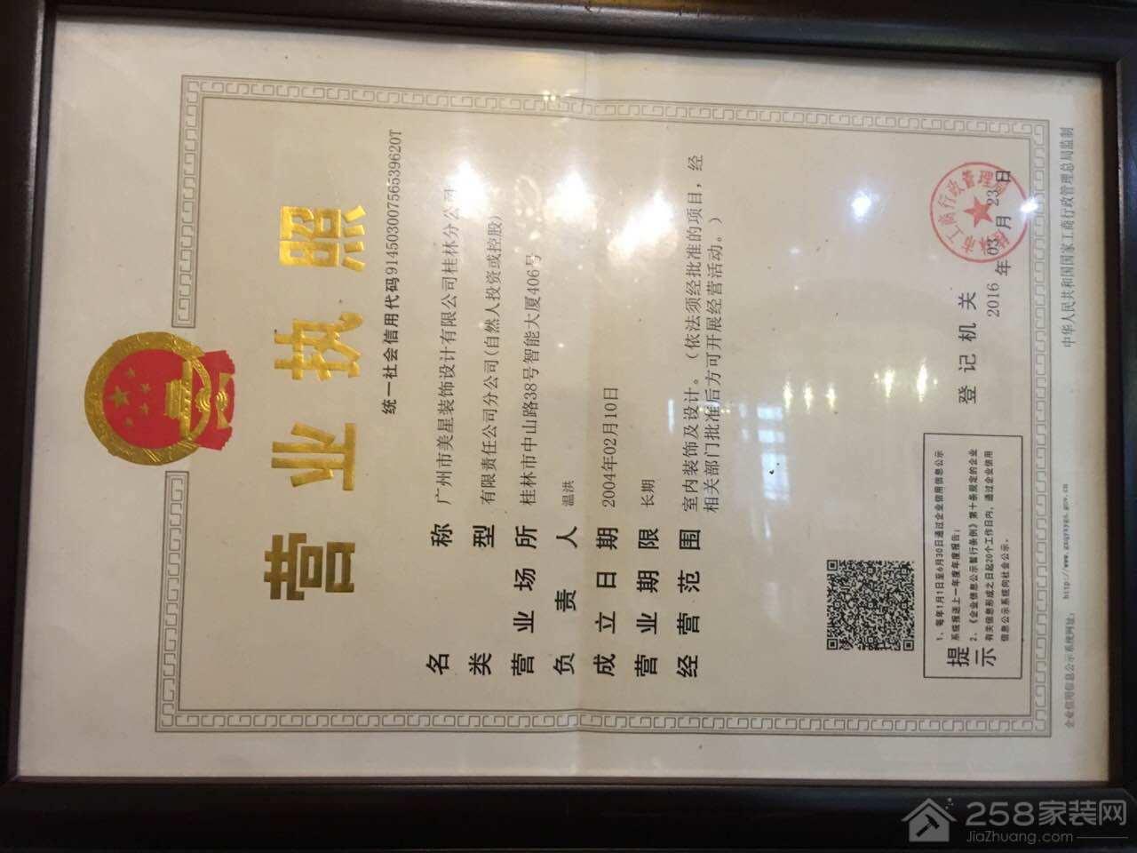 广州美星装饰设计工程有限公司桂林分公司