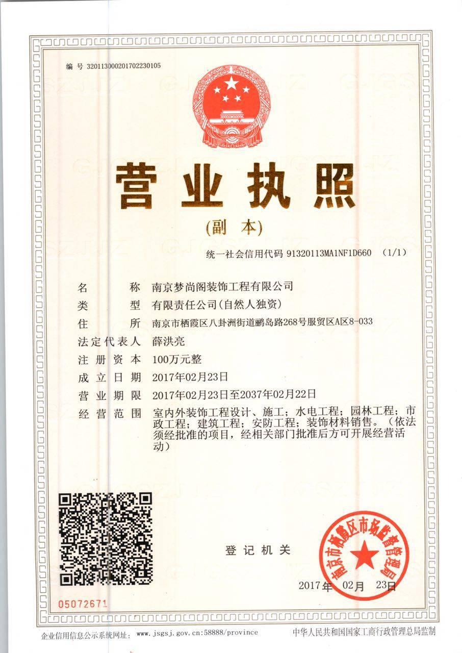 南京梦尚阁装饰工程有限公司