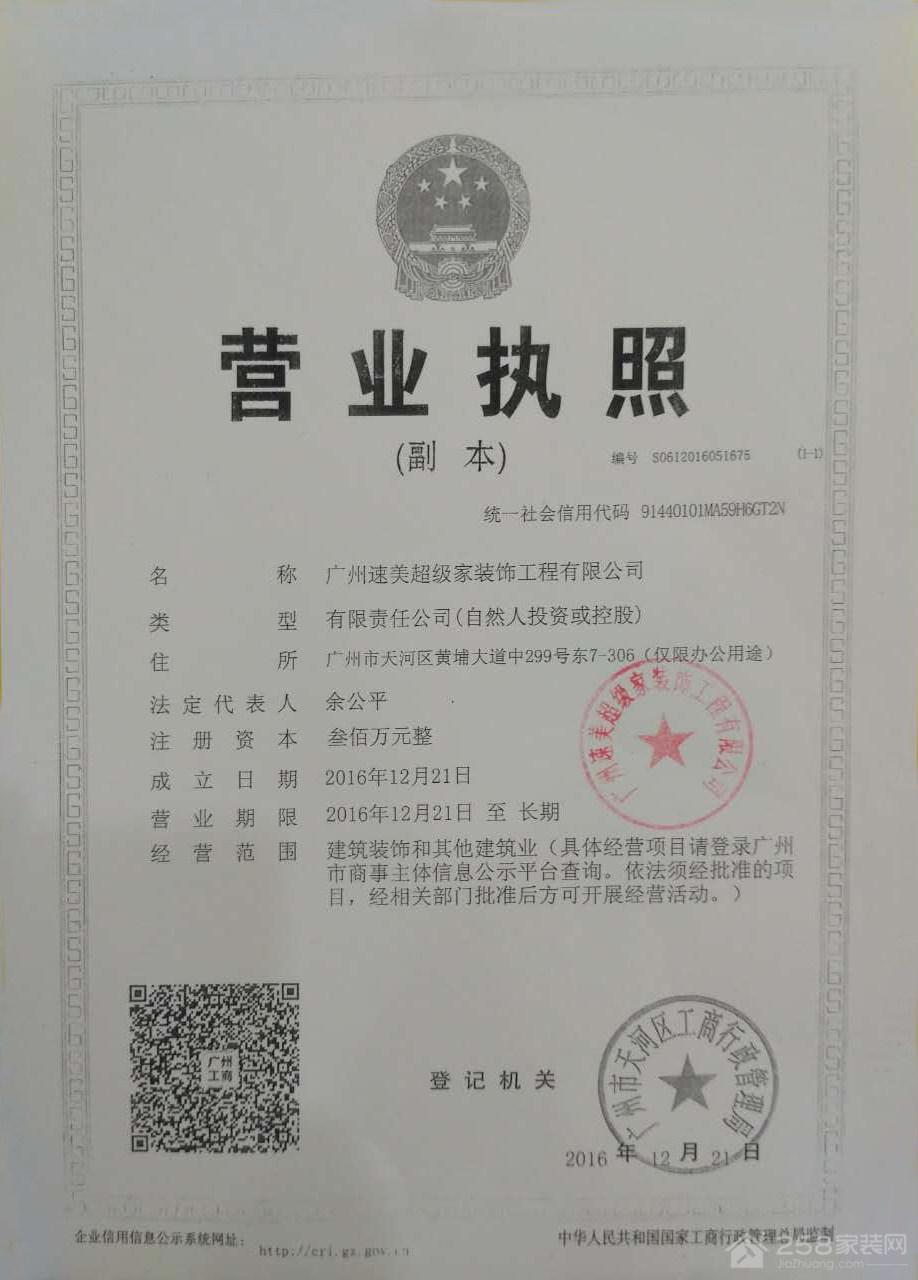 广州速美超级家装饰工程有限公司