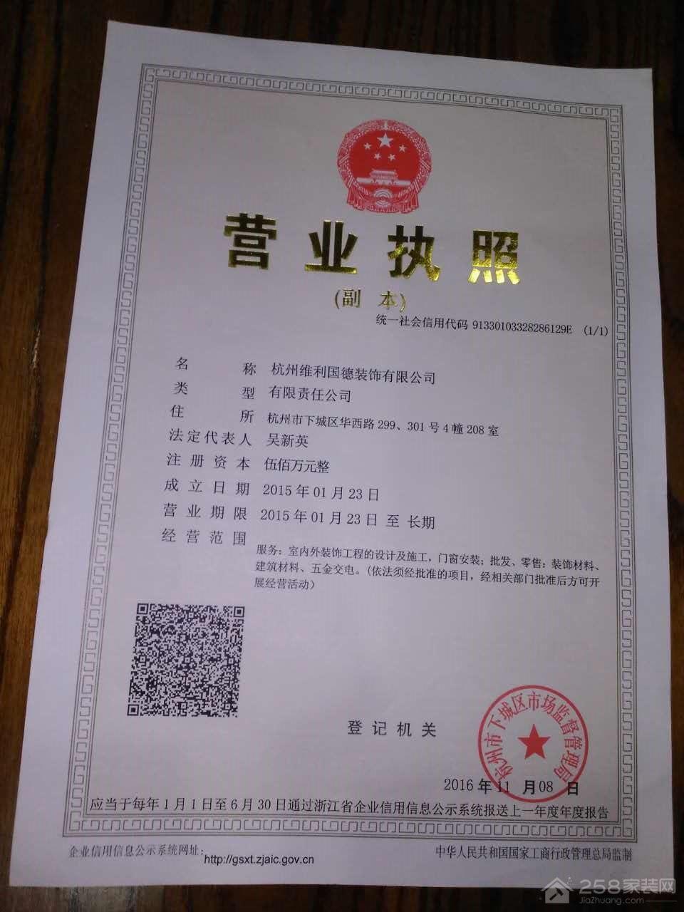 杭州维利国德装饰有限公司