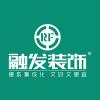 重庆融发之家装饰工程有限公司