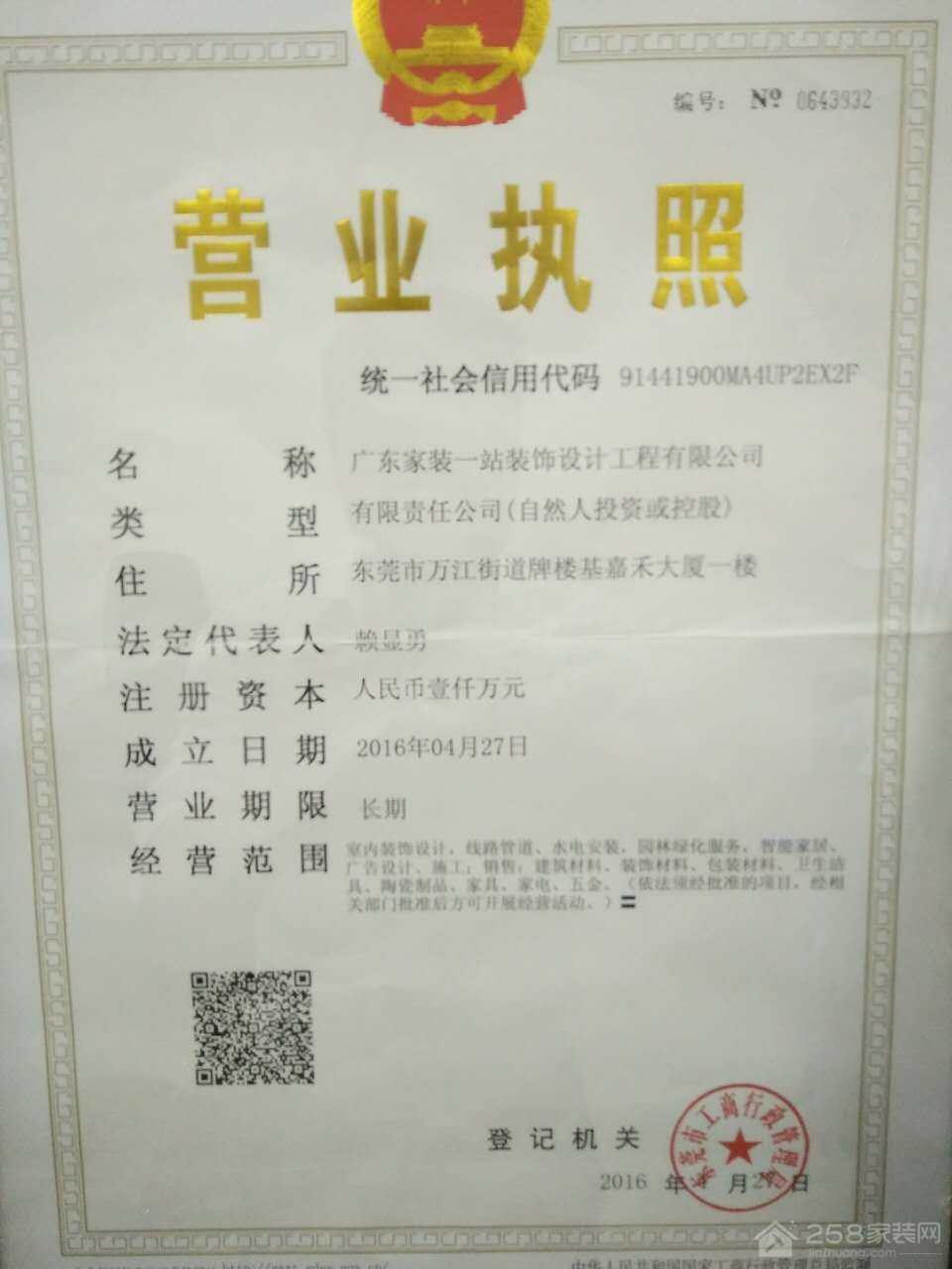 广东家装一站装饰设计工程有限公司