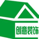 洋县创意装饰工程有限责任公司