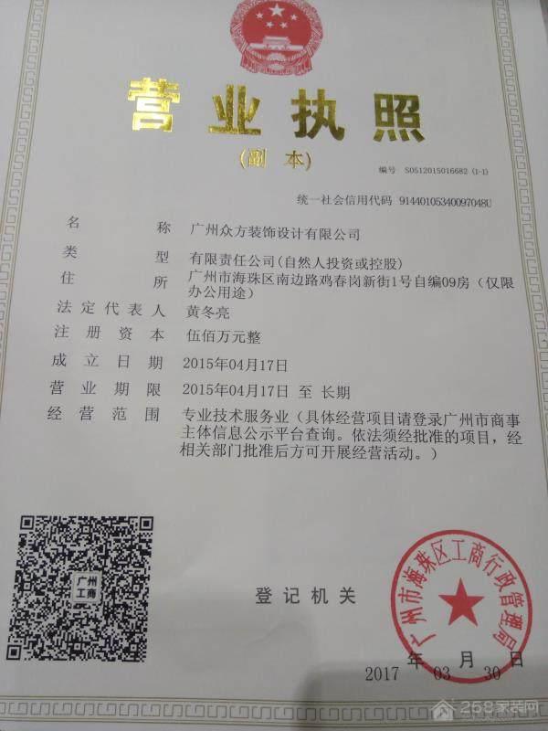 广州众方装饰设计有限公司