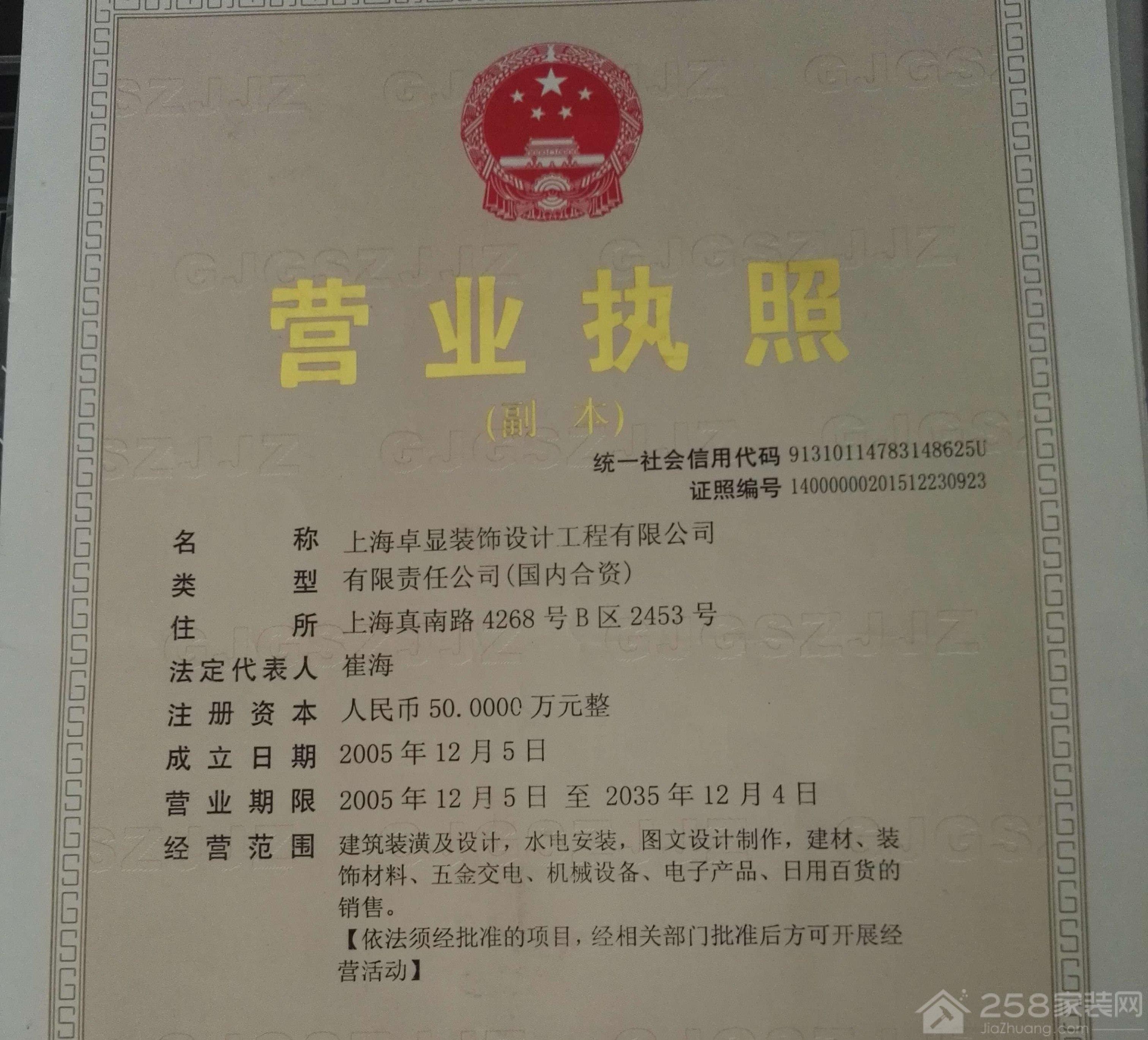 上海卓显装饰设计工程有限公司