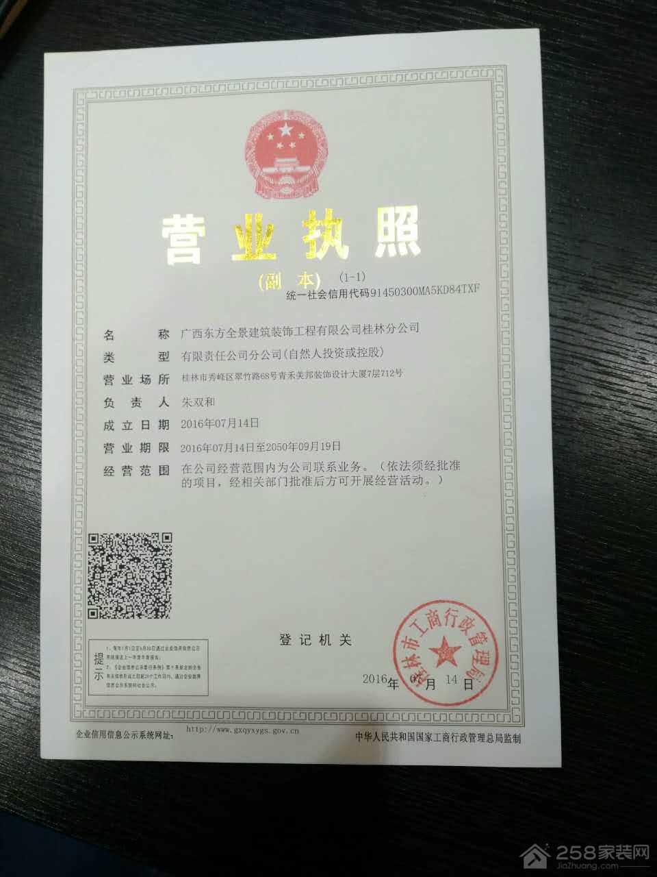 桂林东方全景装饰工程有限公司