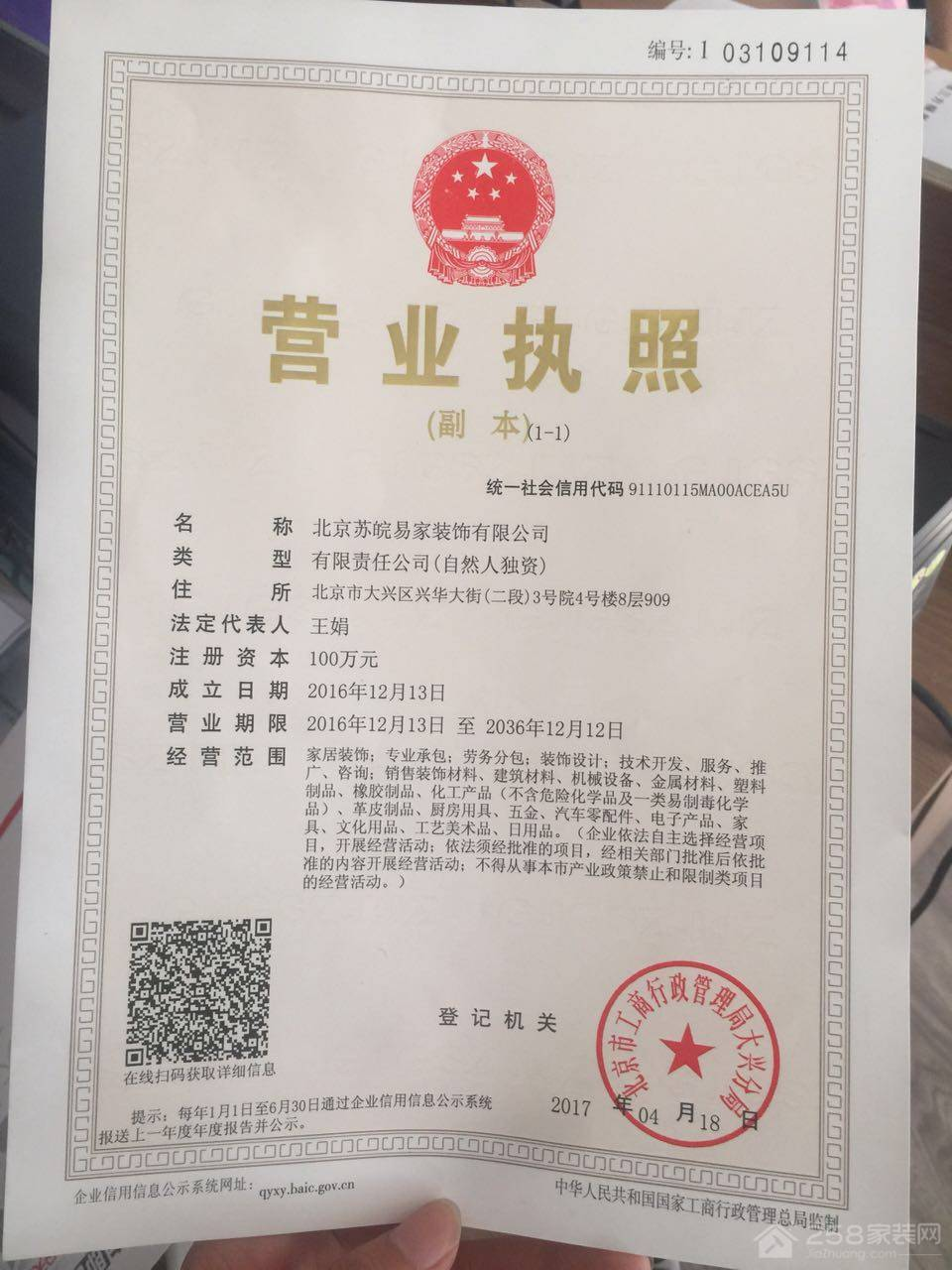 北京苏皖零家装•全屋集成标准化家装