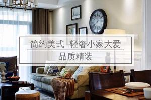 海创家园美式风格二居家装效果图