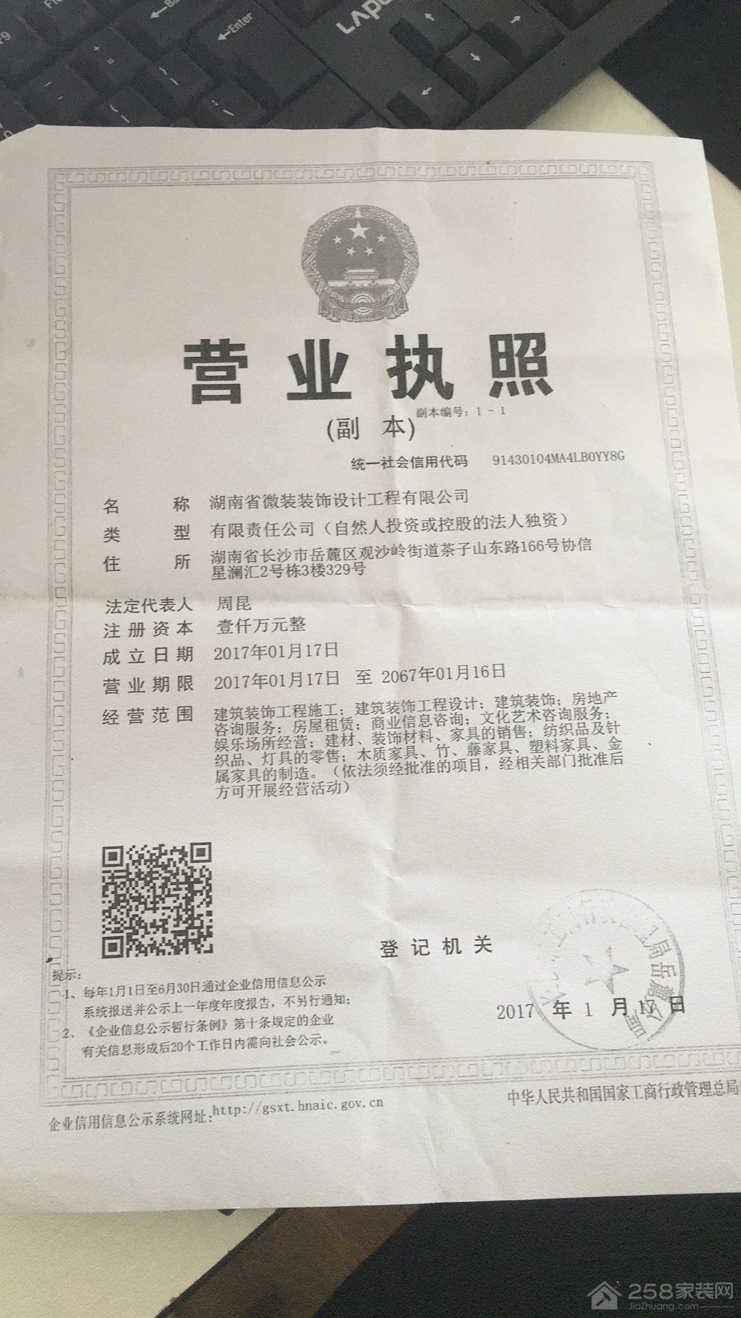 湖南省微装装饰设计工程有限公司