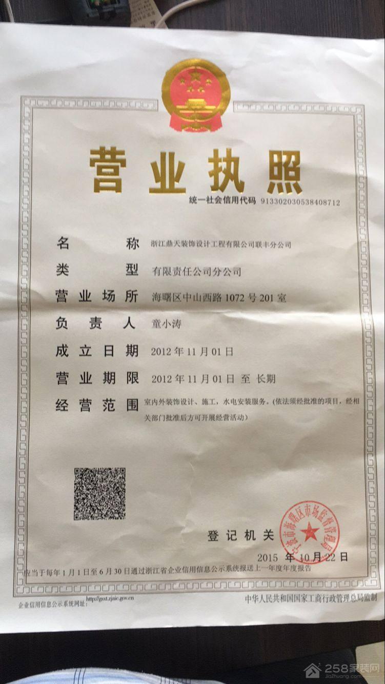浙江鼎天装饰设计工程有限公司联丰分公司