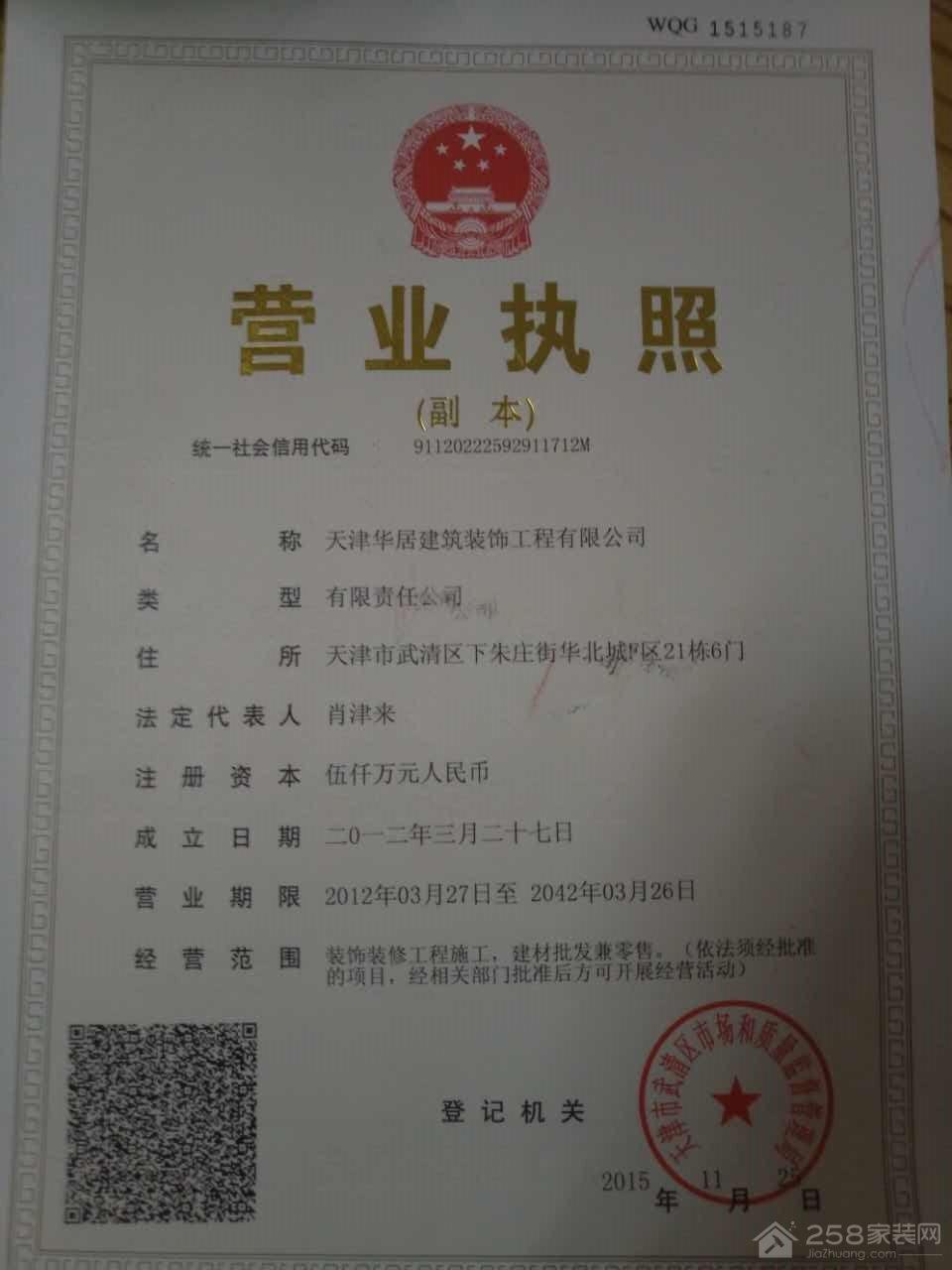 天津华居建筑装饰工程有限公司