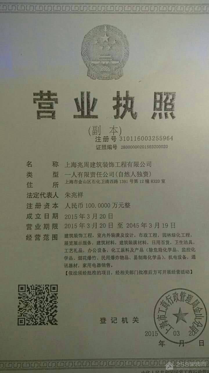 上海兆周建筑装饰工程有限公司