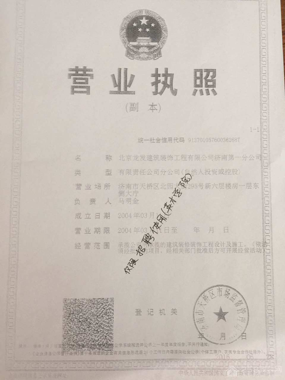 北京龙发装饰工程有限公司济南分公司