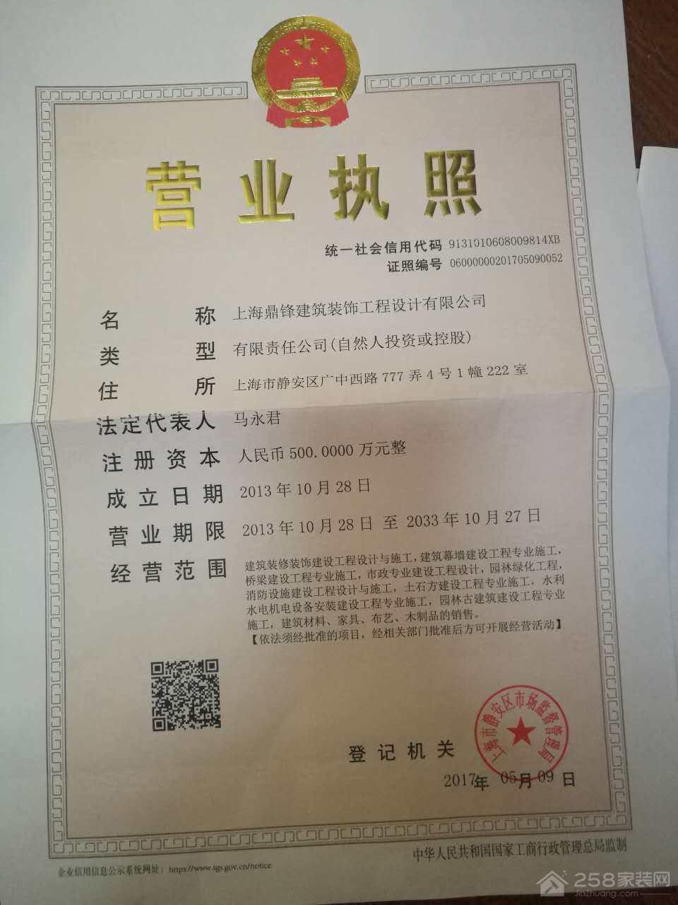 上海鼎锋建筑装饰工程设计有限公司