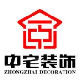 海南中宅建筑装饰工程责任有限公司