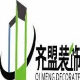 吉林省齐盟建筑装饰有限公司