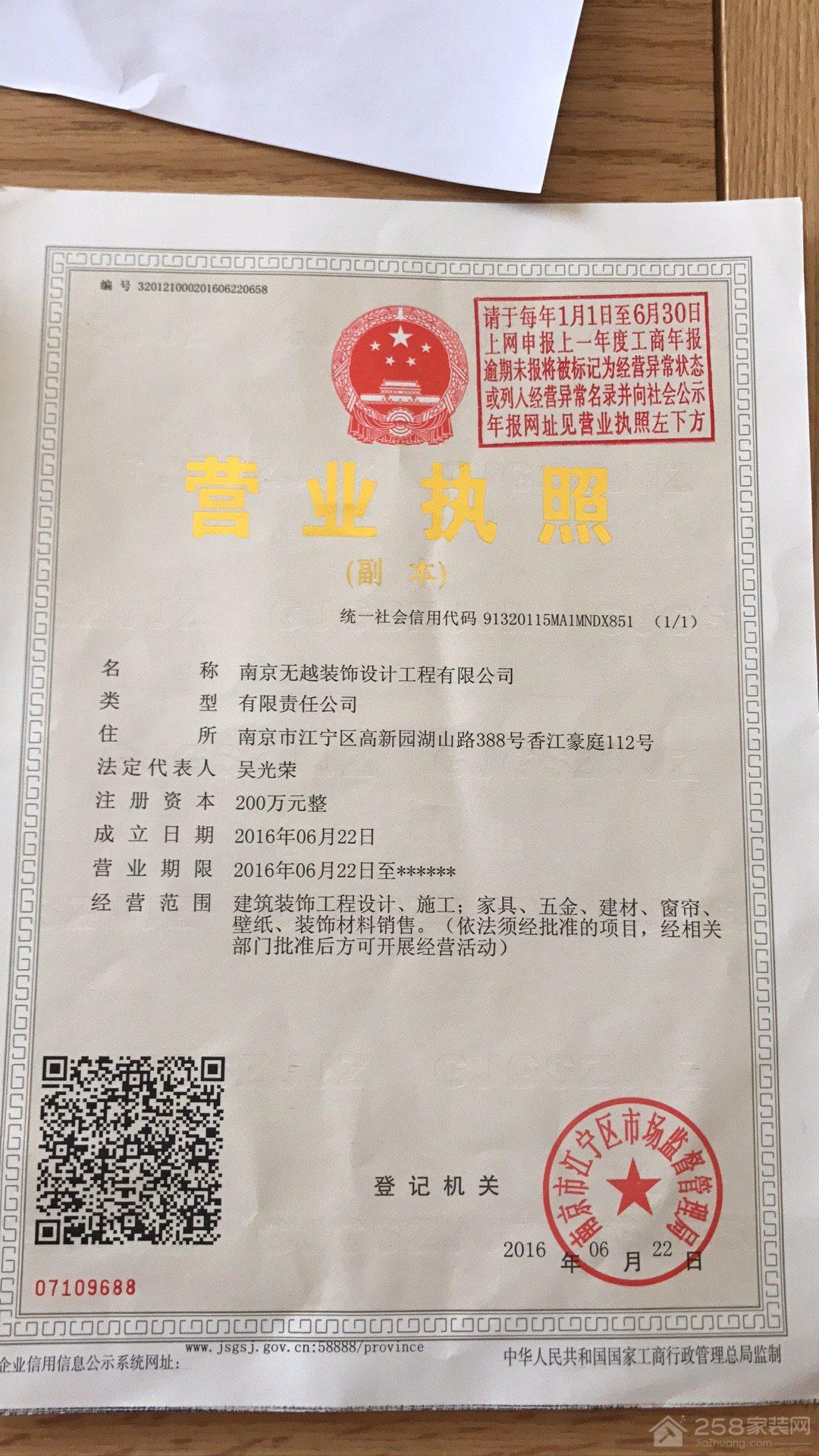 南京无越装饰设计工程有限公司