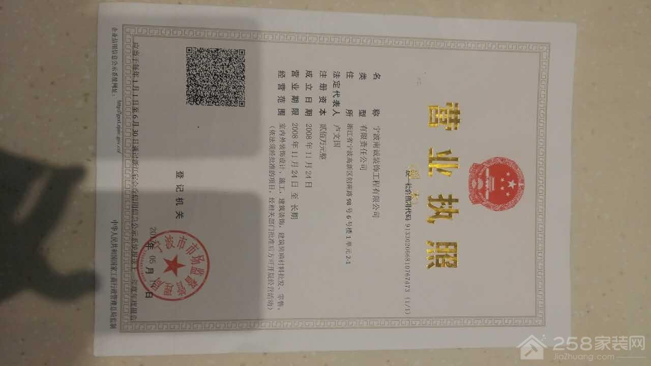 宁波南诚装饰工程有限公司