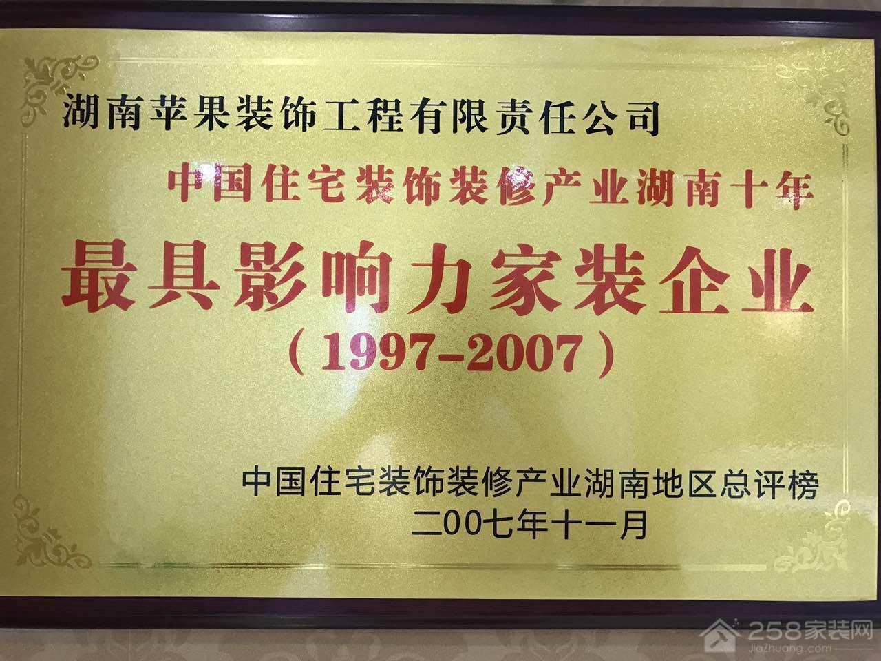 安徽苹果设计工程有限公司