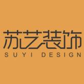 武汉苏艺精工装饰工程有限公司