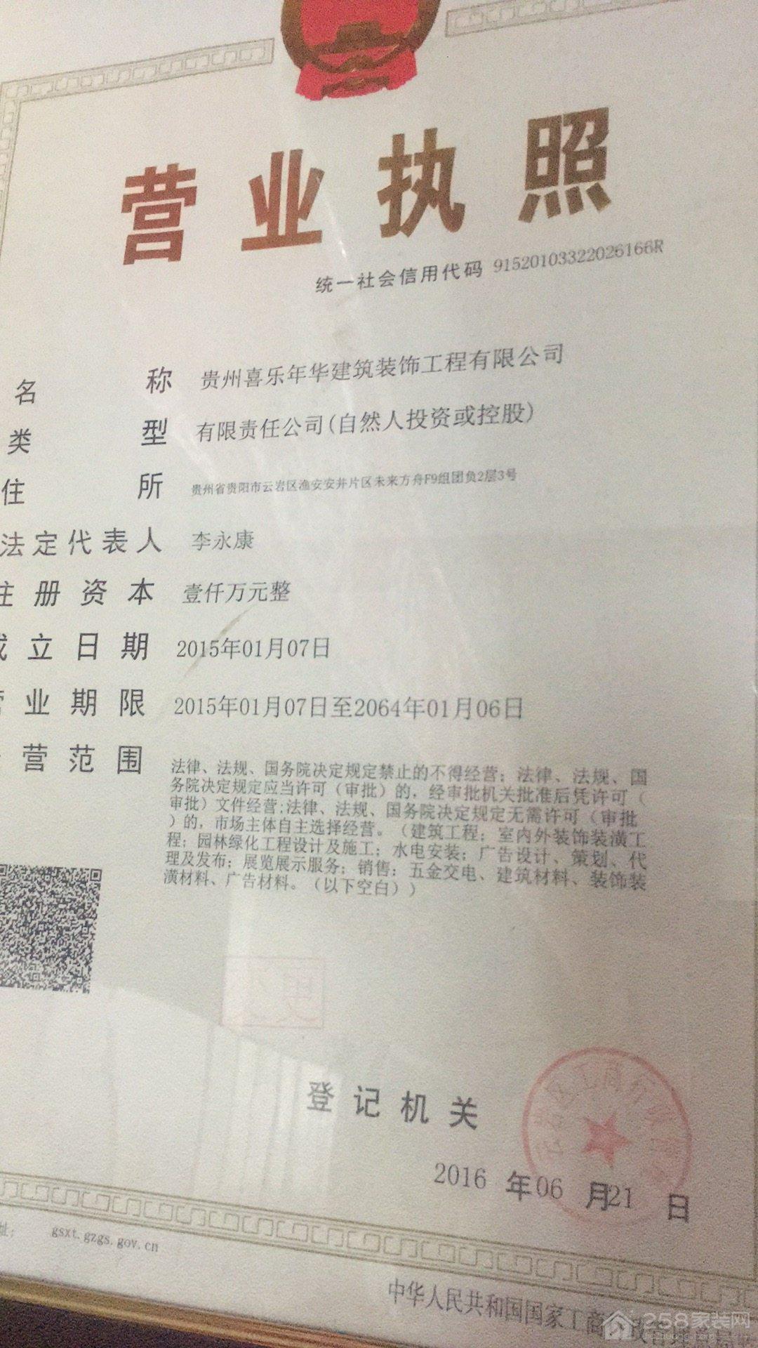 贵州喜乐年华建筑装饰工程有限公司