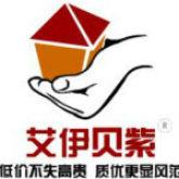 东莞市艾伊贝紫室内设计有限公司