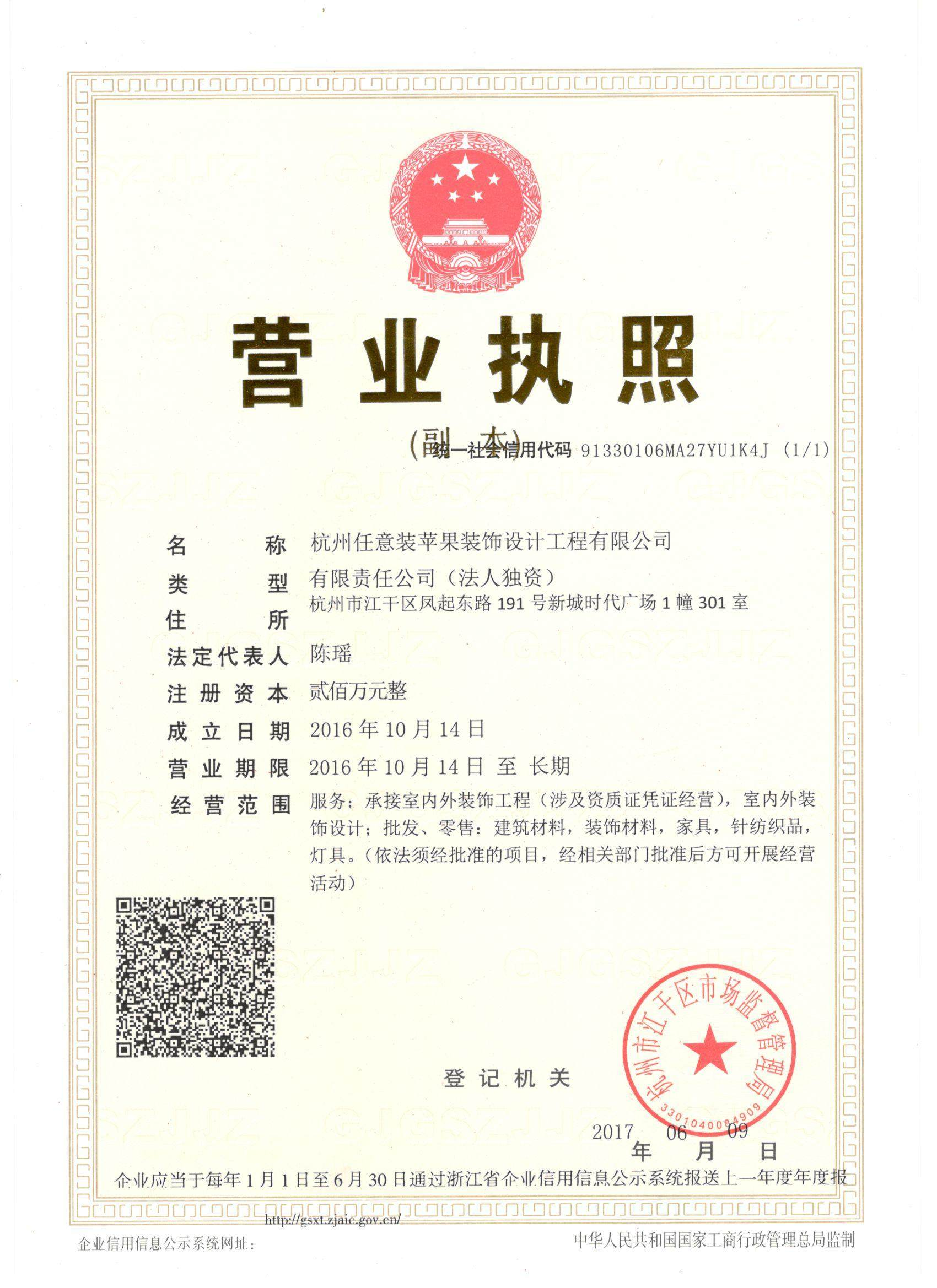 杭州任意装苹果装饰设计工程有限公司