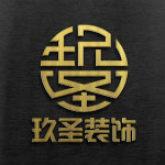 杭州玖圣装饰工程有限公司