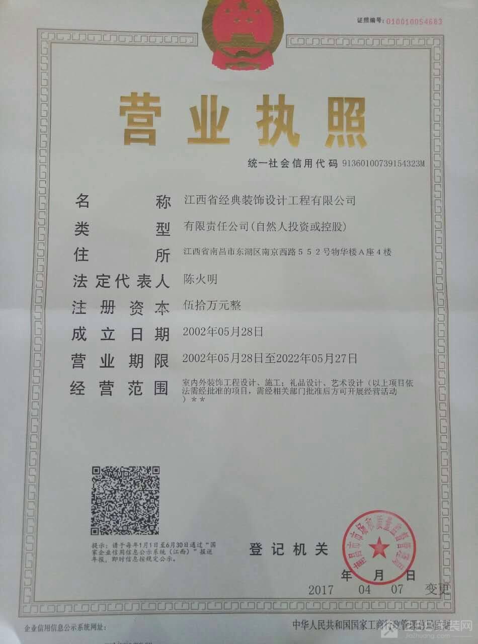江西省经典装饰设计工程有限公司