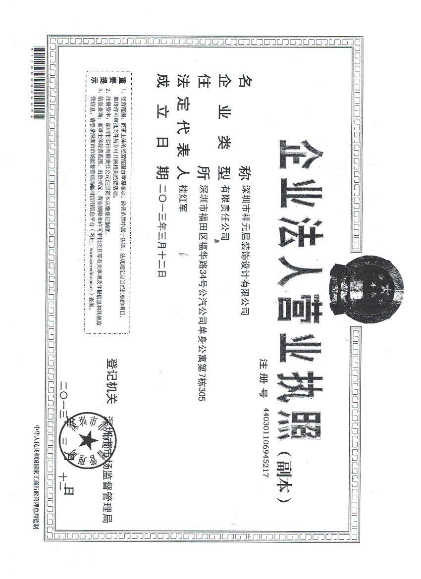 深圳市祥元居装饰设计有限公司