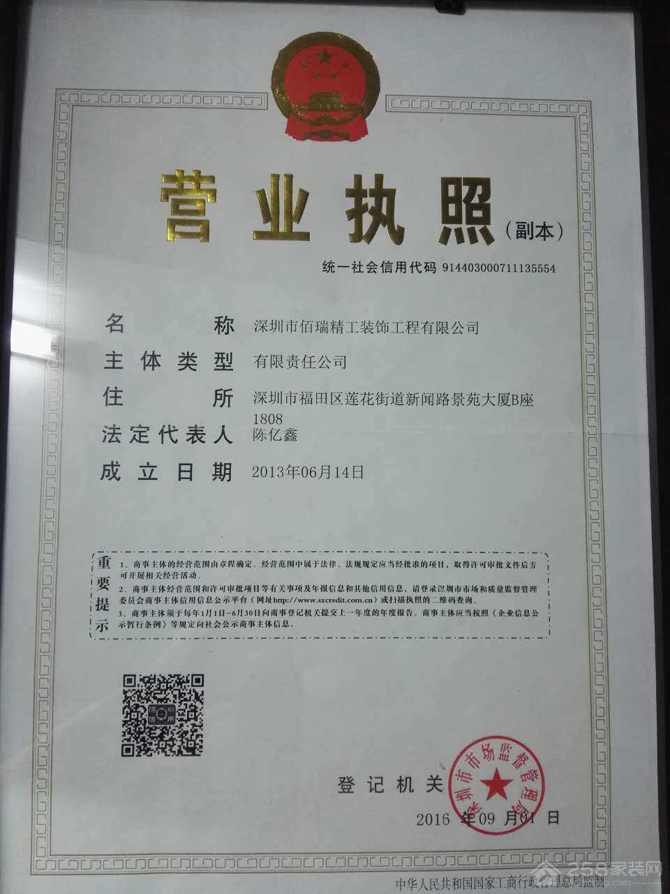 深圳市佰瑞精工装饰工程有限公司广州分公司