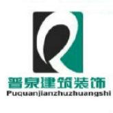 云南普泉建筑设计装饰工程有限公司