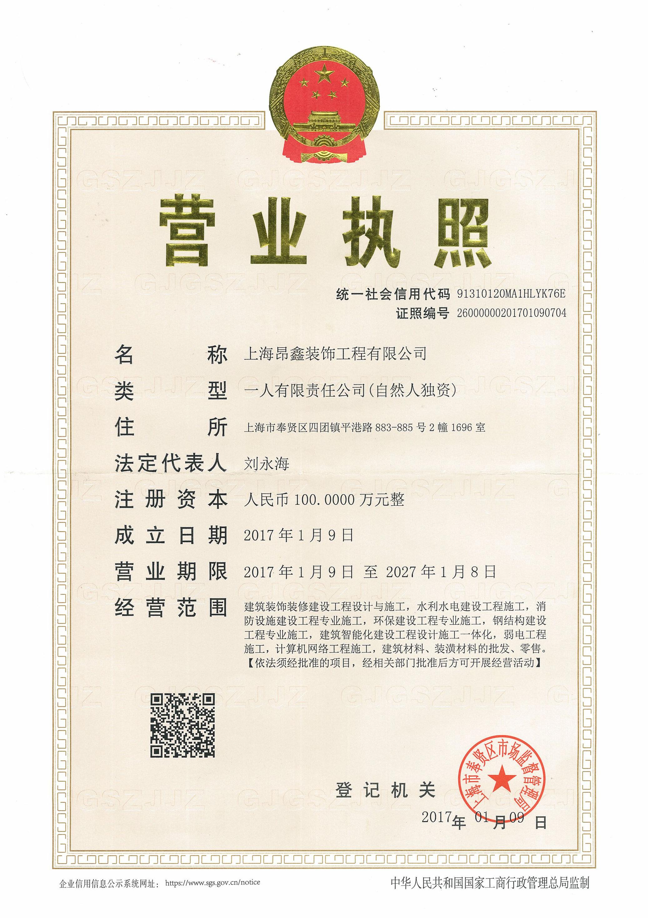 上海昂鑫装饰工程有限公司