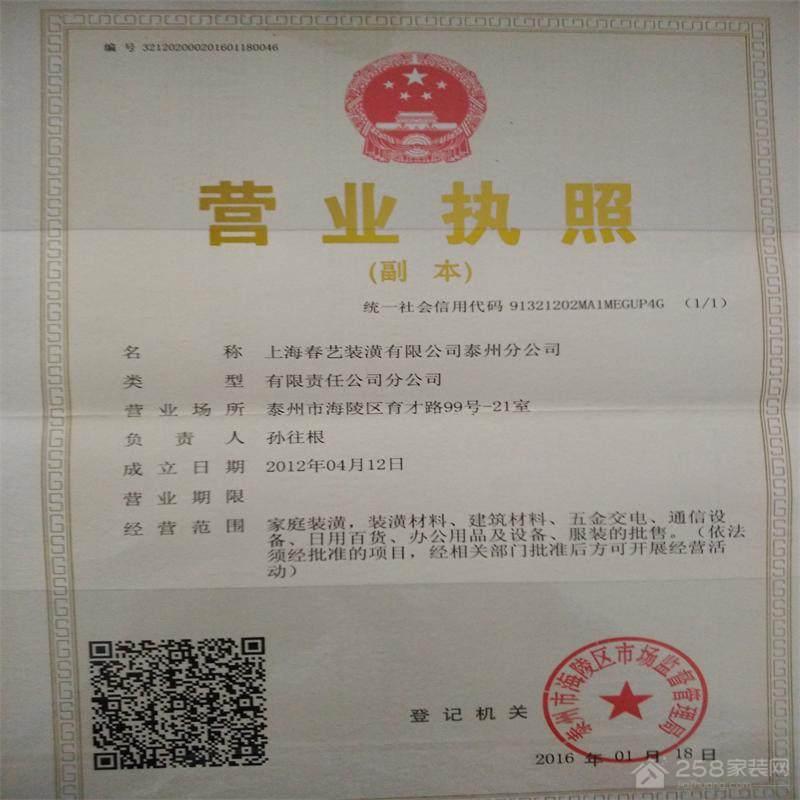 上海春艺装潢有限公司泰州公司