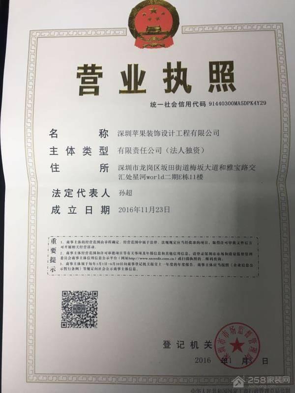 深圳喜糖装饰设计工程有限公司
