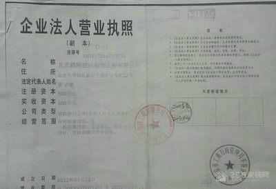 北京鹏辉装饰有限公司天津分公司