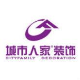 陕西城市人家装饰有限公司