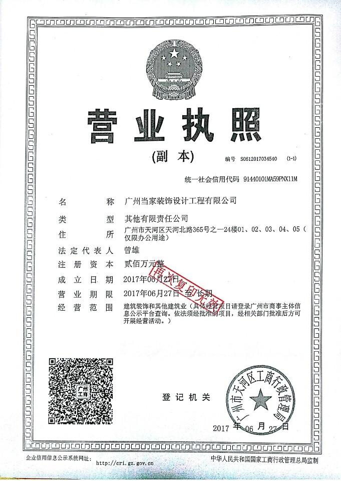 广州当家装饰设计工程有限公司