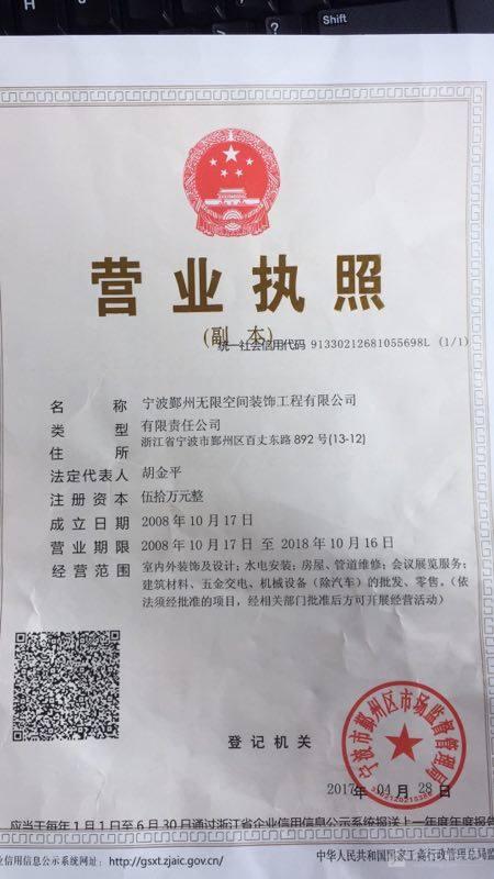 宁波鄞州无限空间装饰工程有限公司