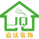 潍坊嘉庆装饰有限公司