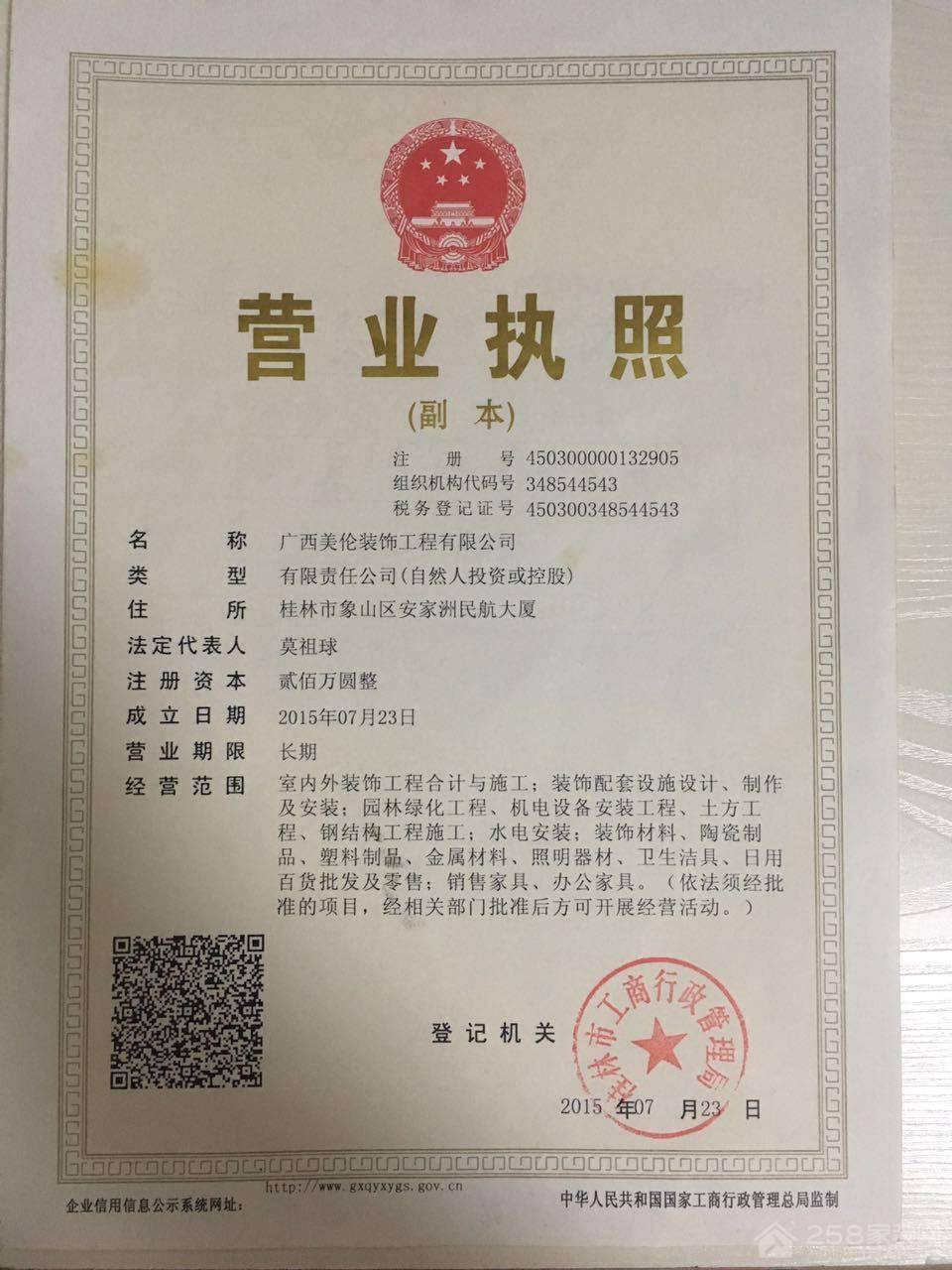 桂林美伦装饰工程有限公司