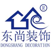 云南东尚装饰工程有限公司