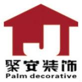 昆明聚安装饰设计有限公司