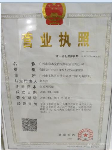 广州恋木室内装饰设计有限公司