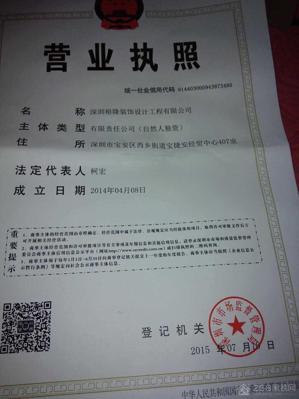 深圳裕隆装饰设计工程有限公司