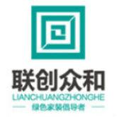 武汉联创众和装饰工程有限公司