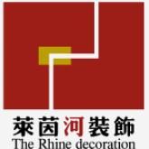 广州市莱茵河装饰工程有限公司